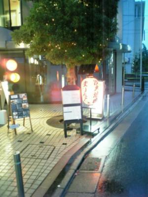 下北沢とその周辺の店舗など(飲食店編) その2の2 まりたん