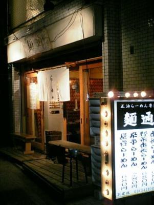 <b>下北沢ウェブ</b>【下北沢のお店】<b>下北沢</b>とその周辺の店舗など(飲食店編) その7 麺通 ラーメン 1