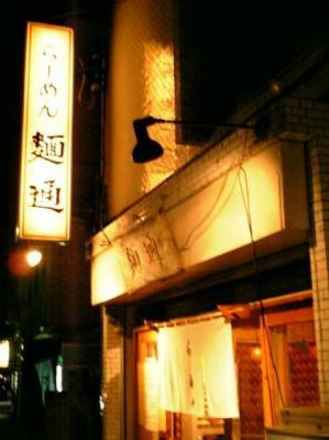 <b>下北沢ウェブ</b>【下北沢のお店】<b>下北沢</b>とその周辺の店舗など(飲食店編) その7 麺通 ラーメン 2