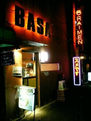 下北沢ウェブ【下北沢のお店】下北沢とその周辺の店舗など(飲食店編) バサノバ ラーメン 1