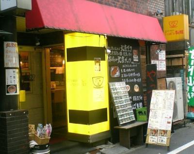 <b>下北沢ウェブ</b>【下北沢のお店】下北沢とその周辺の店舗など(飲食店編) その10 トムズ製麺 その1