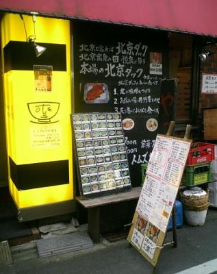 <b>下北沢ウェブ</b>【下北沢のお店】下北沢とその周辺の店舗など(飲食店編) その10 トムズ製麺 その2