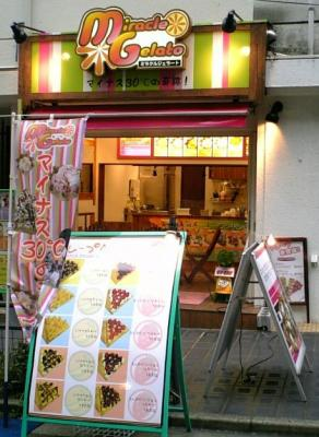 <b>下北沢ウェブ</b>【下北沢のお店】下北沢とその周辺の店舗など(飲食店編) その12 ミラクルジェラート 1