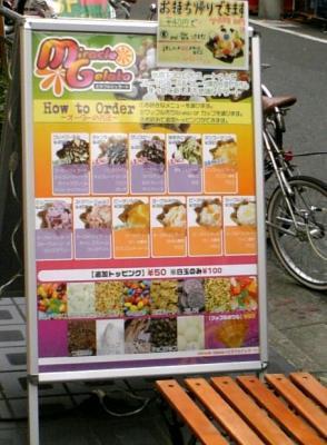 <b>下北沢ウェブ</b>【下北沢のお店】下北沢とその周辺の店舗など(飲食店編) その12 ミラクルジェラート 2