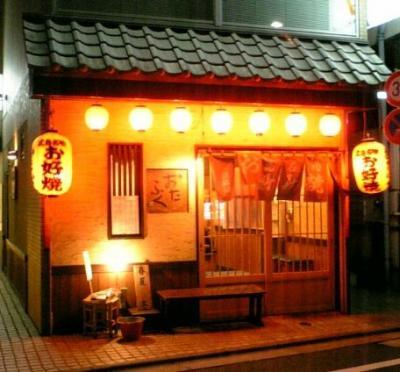 <b>下北沢ウェブ</b>【下北沢のお店】下北沢とその周辺の店舗など(飲食店編) その14 おたふく 店舗外観