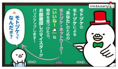 ハトさん モトヅケ・ネットワーク