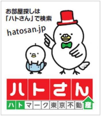 ハトさん ハトマーク東京不動産 http://hatosan.jp/