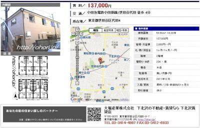 新築 メゾネット 下北沢 賃貸 テラスハウス 2DK バルコニー南向 図面 間取図 写真
