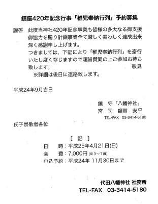 代田八幡神社「稚児奉納行列」予約募集 平成25年4月21日(日曜)