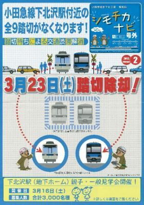 平成25年3月23日(土曜)下北沢駅付近の地下化
