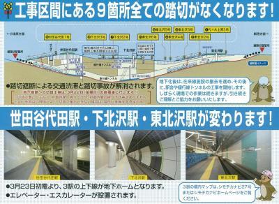 下北沢駅付近の踏切がなくなる区間
