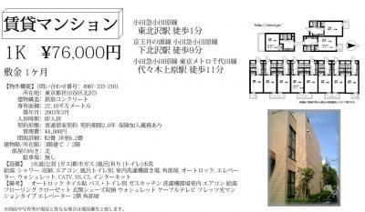 「下北沢ウェブ【下北沢 賃貸】下北沢不動産・マンション・アパート」図面・間取図 279