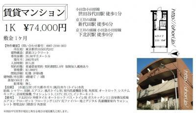 「下北沢ウェブ【下北沢 賃貸】下北沢不動産・マンション・アパート」図面・間取図 280