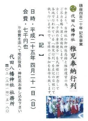 代田八幡神社・稚児行列(鎮座420年記念事業・稚児奉納行列)ポスター