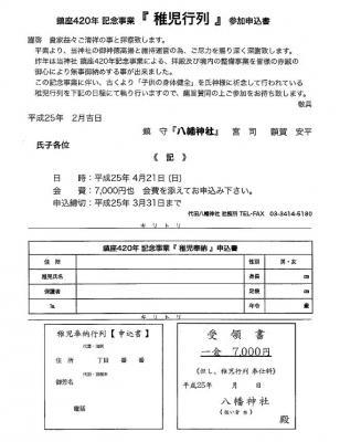 代田八幡神社・稚児行列(鎮座420年記念事業・稚児奉納行列)申込フォーム